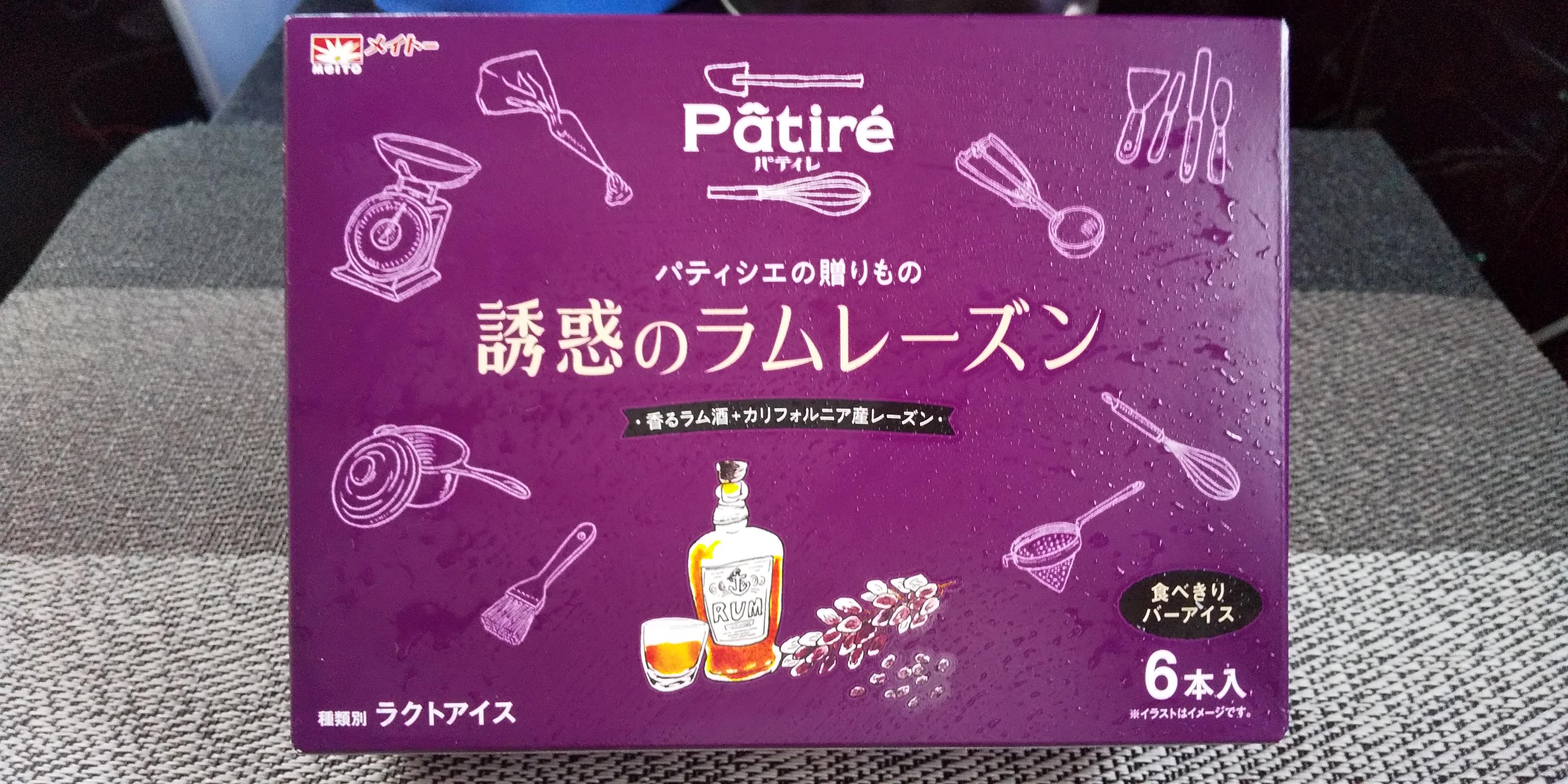 メイトーの新商品「Patire(パティレ)誘惑のラムレーズン」いただいてみた。